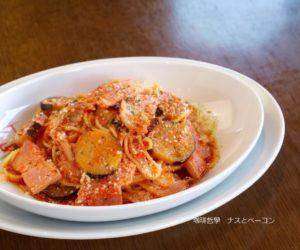 珈琲哲學富山 ナスとベーコンのトマトソース